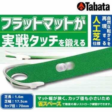 タバタ フラットパターマット1.6 GV-0139