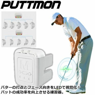 PUTTMON パットモン PM-S30 パター練習器
