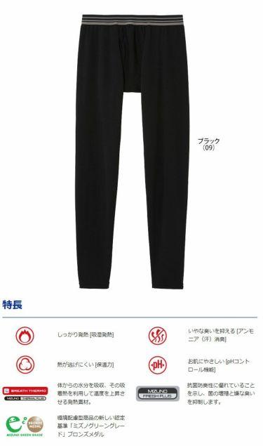 ミズノ MIZUNO メンズ ブレスサーモ エブリプラス ロングタイツ C2JB6641 2018年秋冬継続モデル 商品詳細3