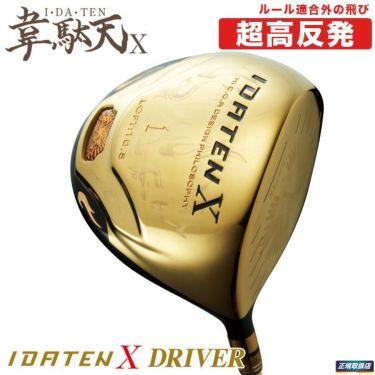 韋駄天X イダテン 超高反発ドライバー IDATENX カーボンシャフト [ルール不適合] 2018年モデル