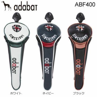 アダバット adabat フェアウェイウッド用 ヘッドカバー ABF400