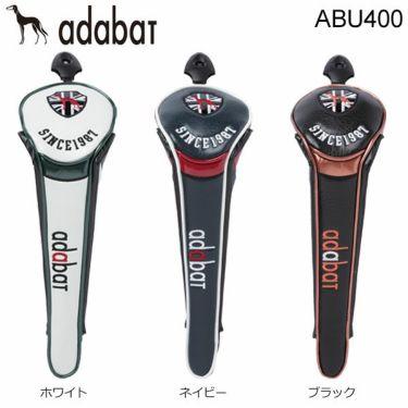 アダバット adabat ユーティリティ用 ヘッドカバー ABU400