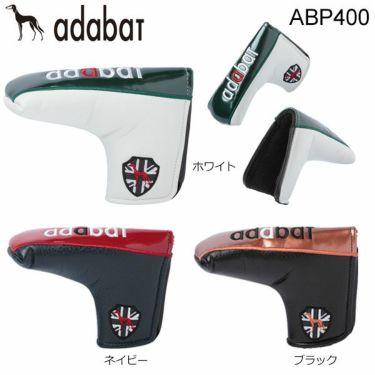 アダバット adabat パターカバー ABP400