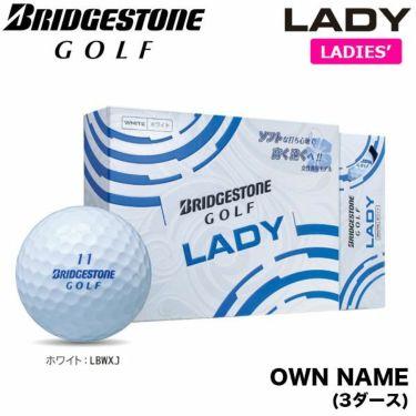 オウンネーム専用 ブリヂストン BRIDGESTONE GOLF LADY レディ ゴルフボール 3ダース(36球入り)