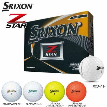 ダンロップ スリクソン Z-STAR ゴルフボール 2019年モデル 1ダース(12球入り)