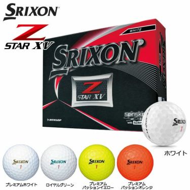 ダンロップ スリクソン Z-STAR XV ゴルフボール 2019年モデル 1ダース(12球入り)