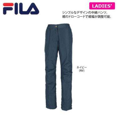 フィラ FILA レディース 中綿 ロングパンツ 798-371 商品詳細3