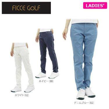 フィッチェゴルフ FICCE GOLF レディース ストレッチ ロングパンツ 272401 [裾上げ対応1]