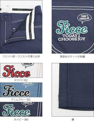 フィッチェゴルフ FICCE GOLF レディース ストレッチ ロングパンツ 272401 [裾上げ対応1] 商品詳細9