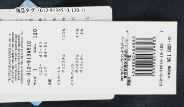 ニューバランスゴルフ レディース ダンボールニット 刺繍 ペチパンツ付き スカート 012-9134510 2019年モデル 商品詳細15