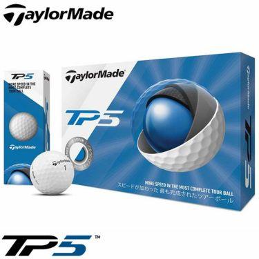 テーラーメイド TP5 ゴルフボール 1ダース(12球入り)