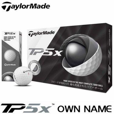 オウンネーム専用 テーラーメイド TP5x ゴルフボール 2019年モデル 1ダース(12球入り)