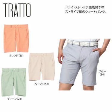 トラット TRATTO メンズ ストレッチ ストライプ柄 ショートパンツ 31-7171440 商品詳細6