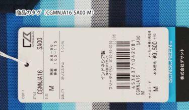 カッター&バック CUTTER&BUCK メンズ 鹿の子 刺繍 ボーダー柄 半袖 ボタンダウン ポロシャツ CGMNJA16 2019年モデル 商品詳細13