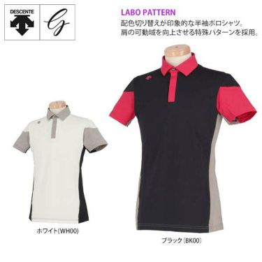 デサントゴルフ DESCENTE GOLF メンズ 配色切替 半袖 ポロシャツ DGMNJA01 2019年モデル 商品詳細4