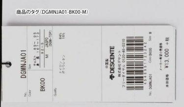 デサントゴルフ DESCENTE GOLF メンズ 配色切替 半袖 ポロシャツ DGMNJA01 2019年モデル 商品詳細12