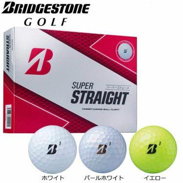 ブリヂストン SUPER STRAIGHT スーパーストレート ゴルフボール 2019年モデル 1ダース(12球入り)