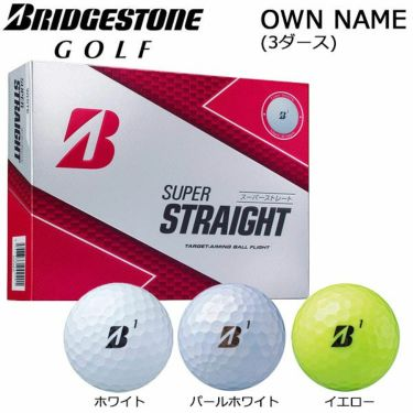 オウンネーム専用 ブリヂストン SUPER STRAIGHT スーパーストレート ゴルフボール 2019年モデル 3ダース(36球入り)