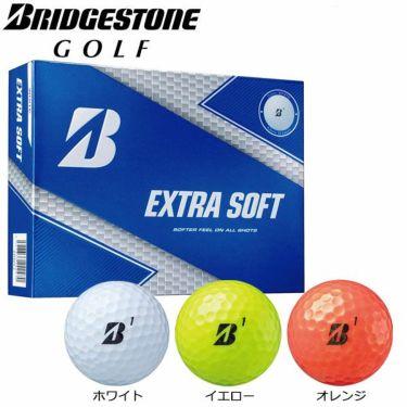 ブリヂストン EXTRA SOFT エクストラソフト ゴルフボール 2019年モデル 1ダース(12球入り)