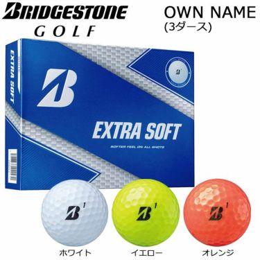オウンネーム専用 ブリヂストン EXTRA SOFT エクストラソフト ゴルフボール 2019年モデル 3ダース(36球)