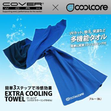クールコア COOL CORE エクストラ クーリングタオル FT-5801