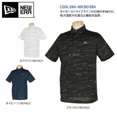 ニューエラ NEW ERA メンズ タイガーストライプライン カモ柄 半袖 ボタンダウン ポロシャツ 2019年モデル 商品詳細5