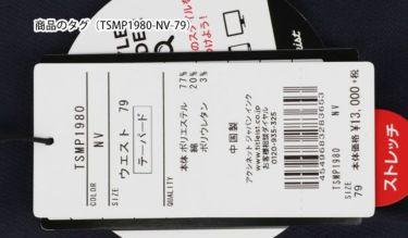 タイトリスト Titleist メンズ ドビー織り ストレッチ テーパード ロングパンツ TSMP1980 2019年モデル 商品詳細3