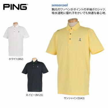 ピン PING メンズ リンカーン-J II 鹿の子 半袖 ポロシャツ 34595 2019年モデル 商品詳細5