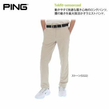 ピン PING メンズ ブラッドリートラウザー ロングパンツ P03315 2019年モデル [裾上げ対応1●] 商品詳細3