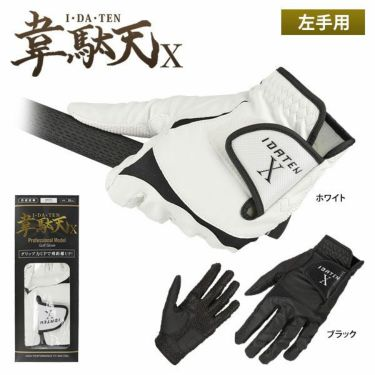 韋駄天X イダテン エックス メンズ プロフェッショナルモデル ゴルフグローブ IDGL001
