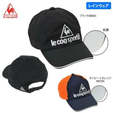 ルコック Le coq sportif メンズ レインキャップ QGBNJC00 商品詳細4