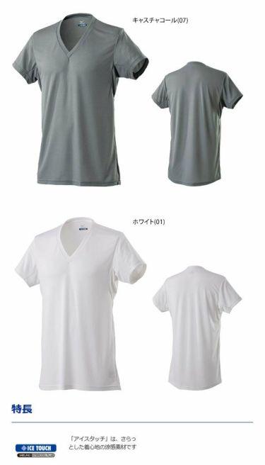 ミズノ MIZUNO メンズ アイスタッチ クイックドライアンダー 半袖 Vネック インナーシャツ C2JA9103 商品詳細4