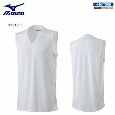 ミズノ MIZUNO メンズ アイスタッチ 半袖 Vネック ノースリーブ インナーシャツ C2JA9104