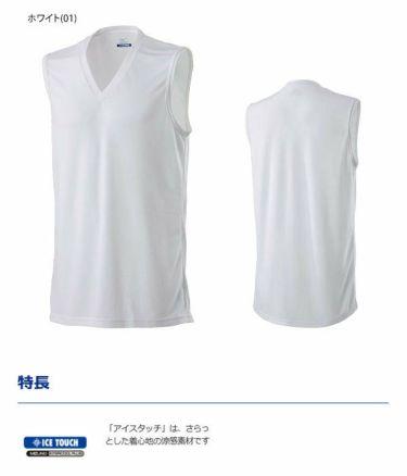 ミズノ MIZUNO メンズ アイスタッチ 半袖 Vネック ノースリーブ インナーシャツ C2JA9104 商品詳細3