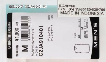 ミズノ MIZUNO メンズ アイスタッチ 半袖 Vネック ノースリーブ インナーシャツ C2JA9104 商品詳細6