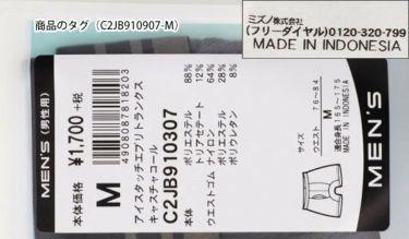ミズノ MIZUNO メンズ アイスタッチ クイックドライアンダー トランクス C2JB9103 2019年モデル 商品詳細7