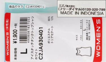 ミズノ MIZUNO レディース アイスタッチ クイックドライアンダー タンクトップ C2JA9304 商品詳細7