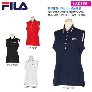 フィラ FILA レディース プレミアム鹿の子 ノースリーブ ポロシャツ 759-604 2019年モデル 商品詳細6