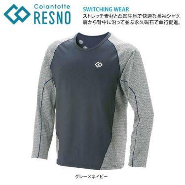 コラントッテ Colantotte メンズシャツ レスノ RESNO スイッチング シャツ ロングスリーブ AJDJA68 商品詳細3