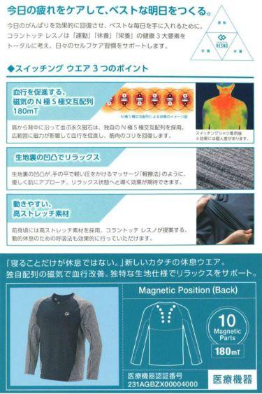 コラントッテ Colantotte メンズシャツ レスノ RESNO スイッチング シャツ ロングスリーブ AJDJA68 商品詳細5