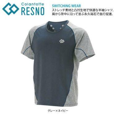 コラントッテ Colantotte メンズシャツ レスノ RESNO スイッチング シャツ ショートスリーブ AJDJB68 商品詳細3