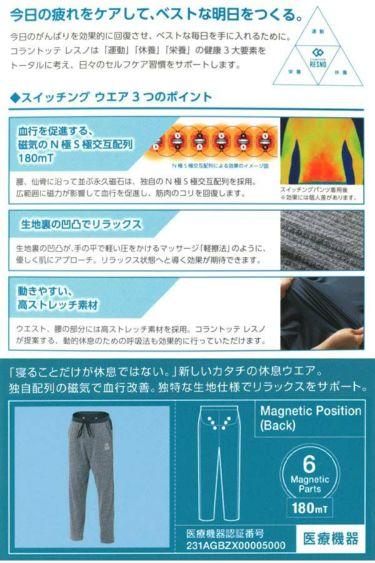コラントッテ Colantotte メンズパンツ レスノ RESNO スイッチング ロングパンツ AJDKA68 商品詳細5