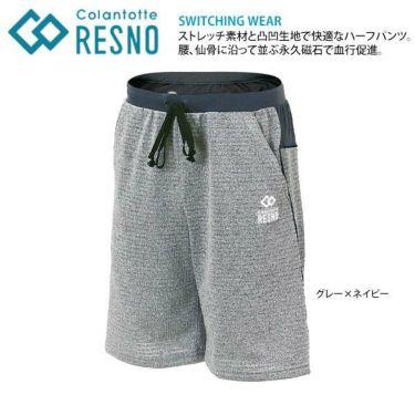 コラントッテ Colantotte メンズパンツ レスノ RESNO スイッチング ハーフパンツ AJDKB68 商品詳細3