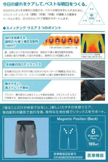 コラントッテ Colantotte メンズパンツ レスノ RESNO スイッチング ハーフパンツ AJDKB68 商品詳細5