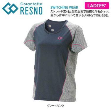コラントッテ Colantotte レディースシャツ レスノ RESNO スイッチング シャツ ショートスリーブ AJEJB69 商品詳細3