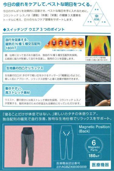 コラントッテ Colantotte レディースパンツ レスノ RESNO スイッチング ロングパンツ AJEKA69 商品詳細5