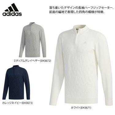 アディダス adidas メンズ 格子編み ロゴ刺繍 長袖 ハーフジップ セーター FYO85 2019年モデル 商品詳細7