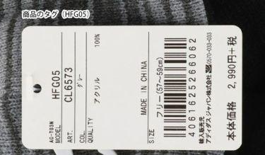 アディダス adidas メンズ ボーダー柄 立体ロゴ刺繍 ニット バイザー HFG05 CL6575 ブラック 2019年モデル 商品詳細6