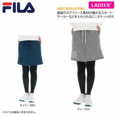 フィラ FILA レディース 天竺 ボアフリース スカート 799-314 2019年モデル 詳細2