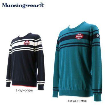 マンシングウェア Munsingwear メンズ パネルボーダー柄 ロゴ刺繍 ワッペン 長袖 クルーネック セーター MGMOJL01 2019年モデル
